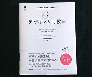 良本。「デザイン入門教室」を読んだ感想【デザイナー以外も必見】