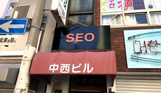 SEO、デジタルマーケティングが学べる国内&海外のブログ14選