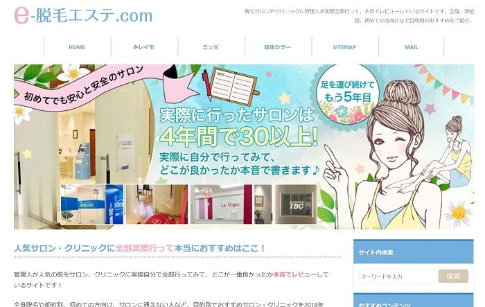e-脱毛.com