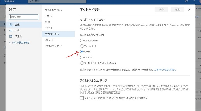 Outlookにgmailのショートカットを適用する