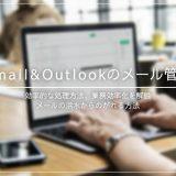 Gメール&Outlook最強メール管理術!効率化の方法