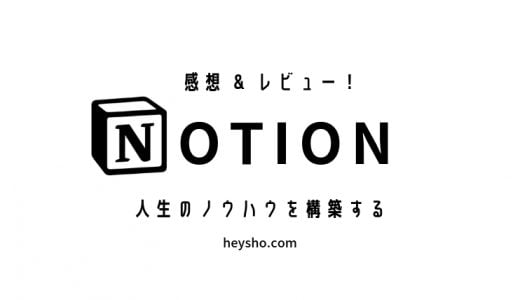 Notionの感想/口コミ/使い方/比較。神オンラインノートアプリ&タスク管理ツール
