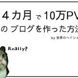4か月で月間10万PVのブログを作った方法