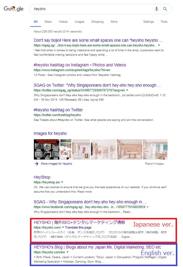 アメリカで「HEYSHO」とググった時の検索結果