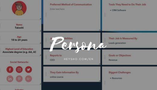 ペルソナの作り方。例とテンプレート付き【AppleとMicrosoftを比較】