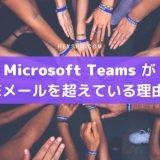 Microsoft Teams(チームス)がEメールよりも優れている理由【徹底比較】