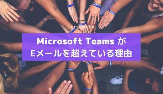 徹底比較。Microsoft Teams(チームス)がEメールを超えた理由