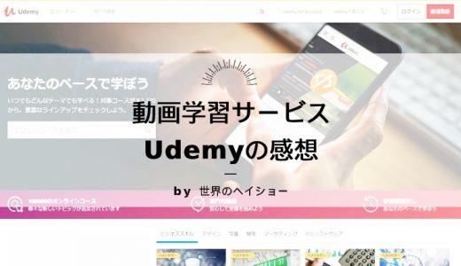 Udemy(ユーデミー)でYouTuberになるための講座を受講した体験談と感想