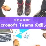 Microsoft Teams(チームス)の使い方【初心者向け】