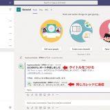 Microsoft Teams(チームス)運用のコツ【2年間のノウハウ】