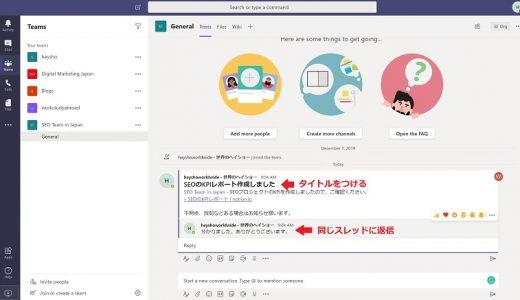 Microsoft Teams(チームス)運用のコツ【2年使い倒したノウハウ】