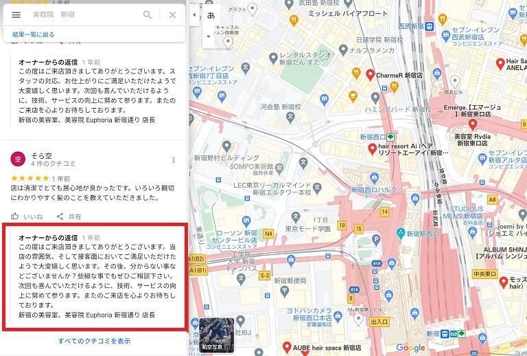 ローカルSEOのコツ:Googleマップのレビューに回答する