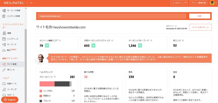 Ubersuggestのサイト監査でテクニカルな問題を発見する