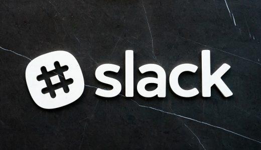 オワコンのSlackが2.9兆円で買収された理由